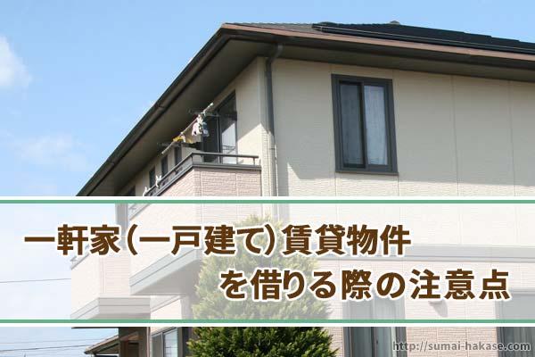 一軒家(一戸建て)賃貸物件を借りる際の注意点 - 住まいる博士